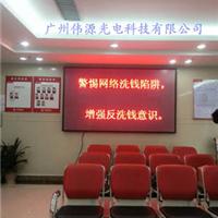 供应广州伟源Led室内单色显示屏