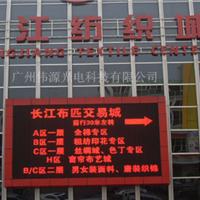 供应广州伟源LED室外单色显示屏