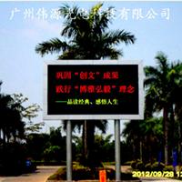 供应广州伟源LED室外双色显示屏