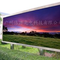 供应广州伟源LED室外全彩显示屏