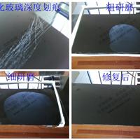 钢化玻璃修复工具