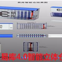 4.立体智能仓储 自动化仓库 立体货架