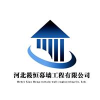 河北筱恒幕墙工程有限公司
