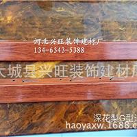 供应木纹铝扣板边角G型 木纹铝天花收边边角