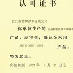 (外墙)广东省采用国际标准产品认可证书