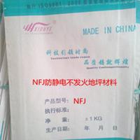 供应NFJ防静电地坪硬化剂 防火混凝土地坪