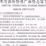 (内墙)采用国际标准产品标志证书