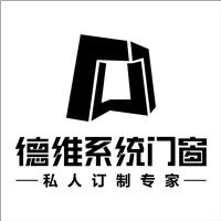 广州市德维门窗有限公司