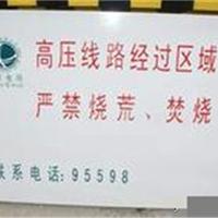 矿山安全标志牌厂
