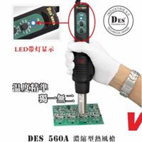 供应德仕DES调温热风枪560A