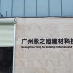 广州永之旭建材科技发展有限公司