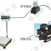 75公斤电子台秤带信号输出