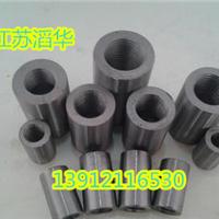 供应南京直螺纹钢筋连接接头  钢筋套管厂家