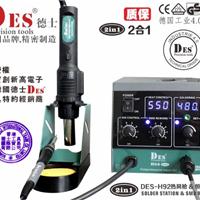 供应德士DES焊台热风枪H92