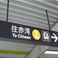 供应地铁吊牌灯箱MT-DP02深圳美图标识
