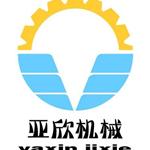 济南亚欣机械设备有限公司