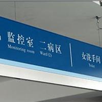 供应医院吊牌灯箱MT-DP01深圳美图标识