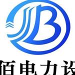 河北易佰电力设备有限公司