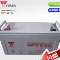 供应汤浅蓄电池NP120-12