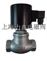 供应LD72系列活塞式不锈钢蒸汽导热油电磁阀