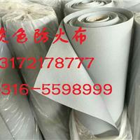 淄博、枣庄【各种颜色】防火布--每米价格