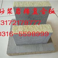 四川、广西【水泥砂浆岩棉复合板】价格