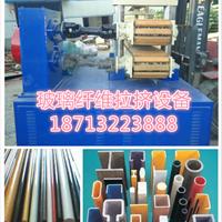 【河北佳润】玻璃钢拉挤设备生产厂家