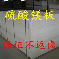 6、8mmA1级防火硫酸镁板耐火阻燃氧化菱镁板