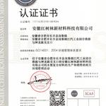 ISO14001环境体系认证
