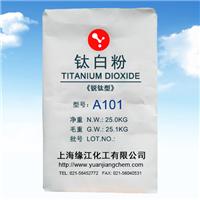 供应锐钛型钛白粉A101通用型上海钛白粉厂家