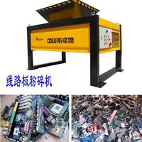 供应废电子硬盘粉碎机