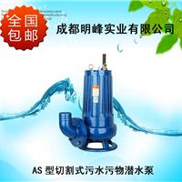 供应AS切割式潜水泵|AS潜水排污切割泵|明峰