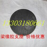 150*21GYZ圆形板式橡胶支座橡胶垫