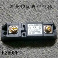 供应希曼顿H260PF固态继电器