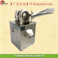 中药超细粉碎机 不锈钢超细万能粉碎机价格