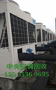 广州回收二手中央空调买卖公司