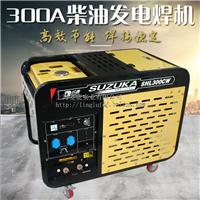 供应300A柴油发电焊机/铃鹿柴油焊SHL300CW