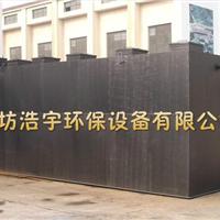 防疫站污水处理设备