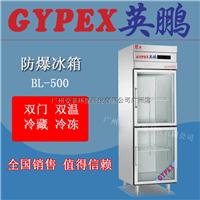 英鹏双温防爆冰箱/化工厂防爆冰箱BL-500