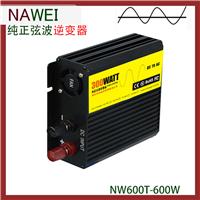 供应纯正弦波逆变器NW300T