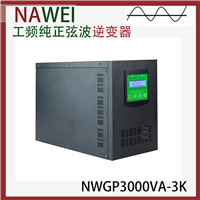 供应郑州正弦波逆变器NWGP3000VA