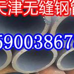 【Q345D无缝钢管现货贸易商】天津兴盛旺达