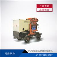 供应PS71型矿用混凝土喷浆机