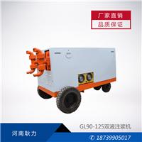 供应GL90-125耿力注浆泵