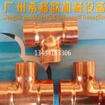 供应蒸发器配套用T型三通直销