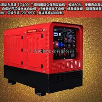 供应TO400-T氩弧焊久保田发电电焊机