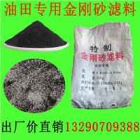 供应江苏泰州专业生产油田金刚砂滤料的厂家