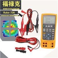 供应福禄克 f 726 高精度多功能过程校准器