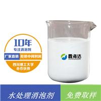 供应水处理消泡剂 化工 污水 工业废水