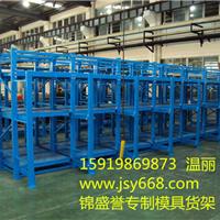 供应模具陈列架、模具厂货架、抽屉式货架